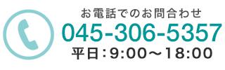 お電話でのお問合わせは、TEL:045-306-5357 平日:9:00〜18:00