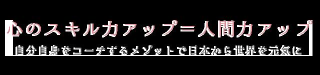 心のスキル力アップ=人間力アップ!自分自身をコーチするメゾットで日本から世界を元気に